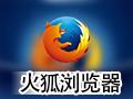火狐浏览器Firefox for Linux 57.0