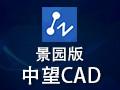 中望CAD景园 2020