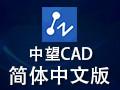 中望CAD 2019