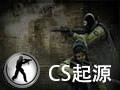 cs起源 中文版