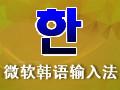 微软韩语输入法