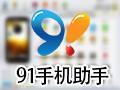 91手机助手iPhone版 6.10.1