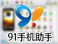 91手机助手通用版 6.10.6