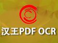 汉王PDF OCR 8.1.4