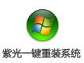 紫光一键重装系统 3.12.14