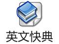 英文快典 6.6.8