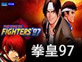 拳皇97 完美版