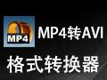 mp4转avi格式转换器