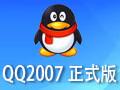 QQ2007 正式版