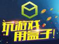 腾讯游戏盒子 1.0