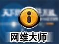 网维大师 9.0.3