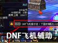 DNF飞机辅助
