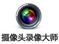 摄像头录像大师 11.60