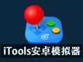iTools安卓模拟器 2.0.8