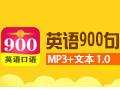 英语900句英汉(mp3+文本) 1.0