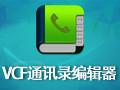 VCF通讯录编辑器(VCFEditor) 5.0