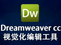 Dreamweaver CC 破解版