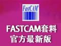 FASTCAM套料软件 5.10