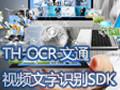 文通TH-OCR 11.1