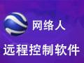 网络人远程控制软件 7.504办公版