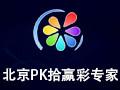 北京PK10赢彩专家 16.2.1