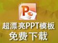 超漂亮PPT模版 1.0