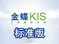 金蝶KIS记账王 11.0