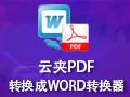 云夹pdf转换成word转换器 2.48