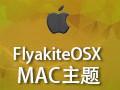 FlyakiteOSX MAC桌面主題 3.5