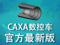 CAXA 数控车 xp