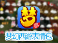 qq梦幻西游表情下载_【梦幻西游表情包下载】梦幻QQ西游表情包 -ZOL软件下载