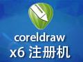 coreldraw x6 注册机