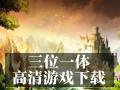 三位一体 中文版