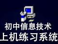 初中信息技术考试上机练习系统 1.0