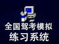 全国驾照模拟考试及练习系统 2010.7