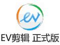 EV剪辑 2.2.3