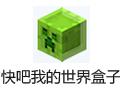 快吧我的世界盒子 4.8.1