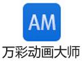 万彩动画大师 2.4.4