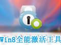 全能激活(windows8.1工具) 1.0