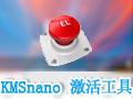 KMSnano(Office/Win8一键激活工具) 26.0