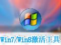 Win7/Win8激活工具密钥生成器 2016