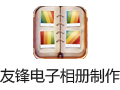 友锋电子相册制作软件 9.5
