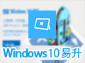 Windows 10易升