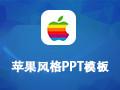 苹果风格PPT模板包
