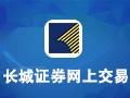 长城证券烽火版网上交易版 9.1