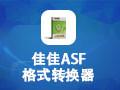 佳佳ASF格式转换器 12.3.0