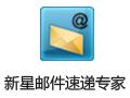 新星邮件速递专家 32.2