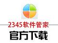 2345软件管家 2.0.1