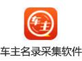 飞跃业主名录采集软件 7.1