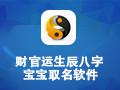 财官运生辰八字宝宝取名软件 2016